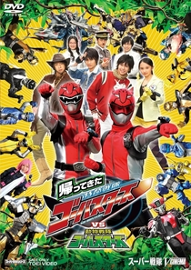 Tokumei Sentai Go-Busters vs. Dobutsu Sentai Go-Busters - Poster / Capa / Cartaz - Oficial 1