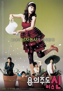 Miss Gold Digger - Poster / Capa / Cartaz - Oficial 1
