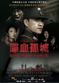Death and Glory in Changde - Poster / Capa / Cartaz - Oficial 1