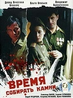 Vremya sobirat kamni    (A Time to Gather Stones)       - Poster / Capa / Cartaz - Oficial 2
