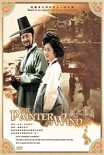 The Painter of the Wind - Poster / Capa / Cartaz - Oficial 10