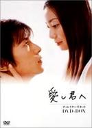 Itoshi Kimi he (愛し君へ)