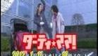 (MyDramaList.Com) Dirty Mama Trailer 1 (Starring Hiromi Nagasaku and Karina)