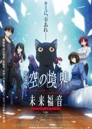 Kara no Kyoukai: Mirai Fukuin - Extra Chorus (Kara no Kyoukai: Mirai Fukuin - Extra Chorus)