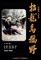 Goose Boxer (Liang shan guai zhao)