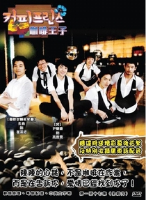 The 1st Shop of Coffee Prince Special - Poster / Capa / Cartaz - Oficial 1