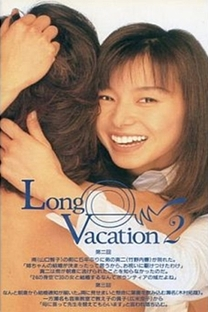 Long Vacation - Poster / Capa / Cartaz - Oficial 2
