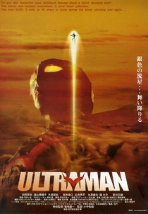 Ultraman - O Filme - Poster / Capa / Cartaz - Oficial 3