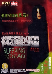 Sleeping with the Dead - Poster / Capa / Cartaz - Oficial 1