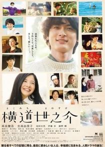 A História de Yonosuke - Poster / Capa / Cartaz - Oficial 2