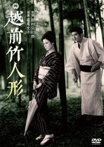 Bamboo Doll of Echizen - Poster / Capa / Cartaz - Oficial 1