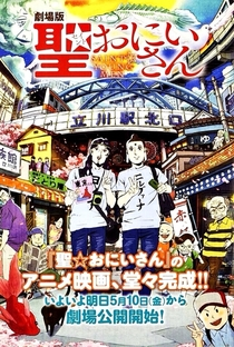 Saint☆Oniisan Movie - Poster / Capa / Cartaz - Oficial 3