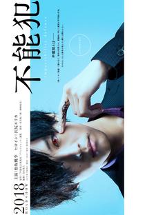 Funohan - Poster / Capa / Cartaz - Oficial 1