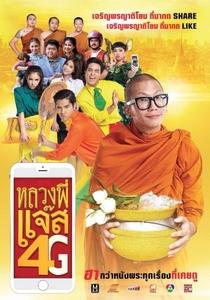 Luang Pee Jazz 4G - Poster / Capa / Cartaz - Oficial 1