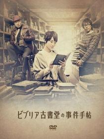 Biblia Koshodou no Jiken Techou - Poster / Capa / Cartaz - Oficial 8