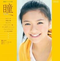 Hitomi  - Poster / Capa / Cartaz - Oficial 1