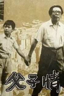 Father and Son - Poster / Capa / Cartaz - Oficial 1