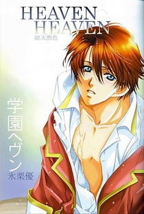 Gakuen Heaven - Poster / Capa / Cartaz - Oficial 7