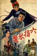 The Six-fingered Lord of the Lute (Part 1) (Liu zhi qin mo)