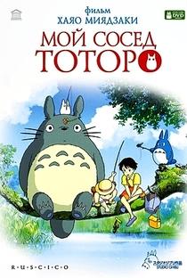 Meu Amigo Totoro - Poster / Capa / Cartaz - Oficial 50