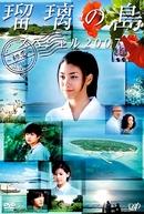 Ruri no Shima Special (Ruri no Shima Supesharu 2007: Hatsukoi)