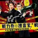 Senryokugai Sosakan (戦力外捜査官)