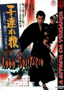Lobo Solitário: A Espada da Vingança - Poster / Capa / Cartaz - Oficial 5