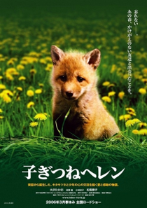 Helen the Baby Fox - Poster / Capa / Cartaz - Oficial 4