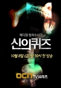 God's Quiz - Poster / Capa / Cartaz - Oficial 2
