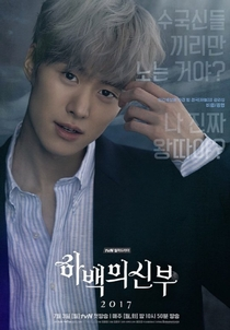 Bride of the Water God - Poster / Capa / Cartaz - Oficial 6
