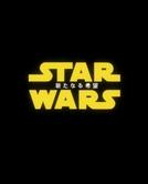Star Wars - Uma Nova Esperança - Animotion (Star Wars - A New Hope - Animotion)