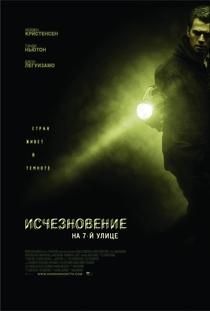 Mistério da Rua 7 - Poster / Capa / Cartaz - Oficial 2
