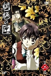 Mouryou no Hako Special - Poster / Capa / Cartaz - Oficial 1