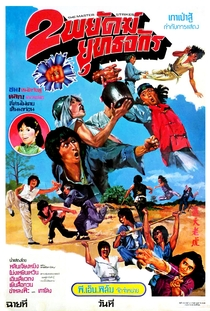 The Master Strikes - Poster / Capa / Cartaz - Oficial 1
