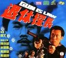Gun Is Law (Tui xiu tan chang / Tui yau taam cheung)