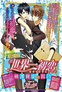 Sekaiichi Hatsukoi Movie: Yokozawa Takafumi no Baai - Poster / Capa / Cartaz - Oficial 1