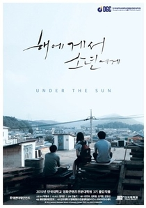 Under the Sun - Poster / Capa / Cartaz - Oficial 3