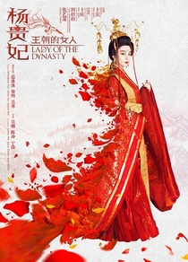 Lady of the Dynasty - Poster / Capa / Cartaz - Oficial 4