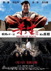 Projeto da Morte - Poster / Capa / Cartaz - Oficial 4