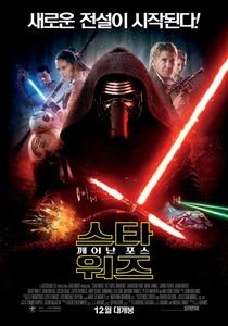 Star Wars: O Despertar da Força - Poster / Capa / Cartaz - Oficial 34