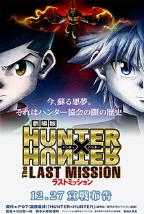 Hunter x Hunter 2: The Last Mission - Poster / Capa / Cartaz - Oficial 7