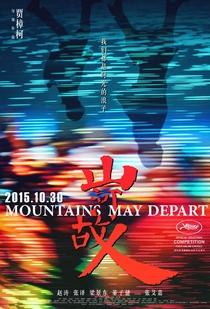 As Montanhas Se Separam - Poster / Capa / Cartaz - Oficial 12