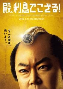 Tono, Risoku de Gozaru  - Poster / Capa / Cartaz - Oficial 1