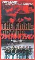 A Opção Final (Fei hu xiong xin)