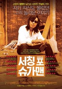 À Procura de Sugar Man - Poster / Capa / Cartaz - Oficial 4