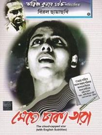 Meghe Dhaka Tara - Poster / Capa / Cartaz - Oficial 2