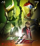 Kamen Rider Gaim Side Story: Kamen Rider Zangetsu/Baron (Kamen Rider Gaim Side Story: Kamen Rider Zangetsu/Baron)
