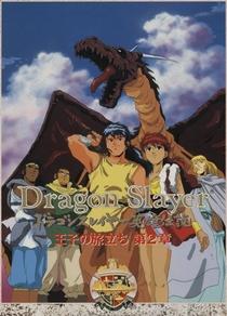 Dragon Slayer: A Lenda de um Herói - Poster / Capa / Cartaz - Oficial 2