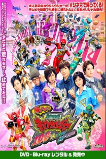 Zyuden Sentai Kyoryuger: 100 Years After - Poster / Capa / Cartaz - Oficial 1