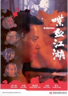 No Way Back (Die xue jiang nu)